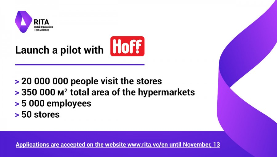 Launch a pilot with Hoff - the leading Russian retailer in the furniture and household goods segment